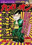 カメレオン 矢沢伝説スタート編 アンコール刊行 (プラチナコミックス)