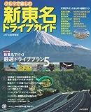 クルマで楽しむ新東名ドライブガイド―厳選ドライブプランから最新のSA・PAまで徹底ガイ (JAF出版情報版)
