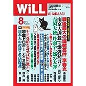 WiLL (ウィル) 2012年 08月号 [雑誌]