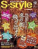 せんだいタウン情報 S-style 2010年12月号