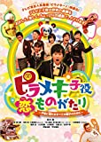 �ԥ�ᥭ�������Τ����� ~�����ƴ��뤹�٤ƤοƻҤΤ����~ [DVD]