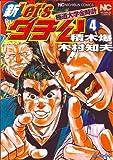 新let'sダチ公 4―極道大学金時計 (ニチブンコミックス)