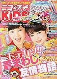 ニコ☆プチ KiDS (キッズ) 2014年 10月号
