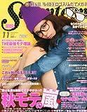 SEVENTEEN (セブンティーン) 2012年 11月号