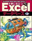 仕事に使えるExcelデータベース 第3版 (仕事に使えるシリーズ)