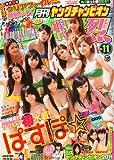 月刊ヤングチャンピオン 烈 No.11 2011年 11/25号 [雑誌]