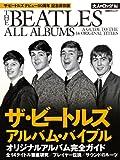 ザ・ビートルズ アルバム・バイブル (日経BPムック)