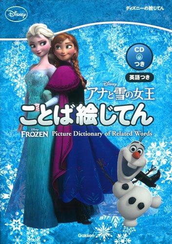 アナと雪の女王 ことば絵じてん: 英語つき (ディズニーイングリッシュ)