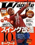 Waggle (ワッグル) 2014年 03月号 [雑誌]