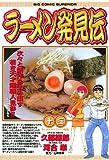 ラーメン発見伝(13) (ビッグコミックス)