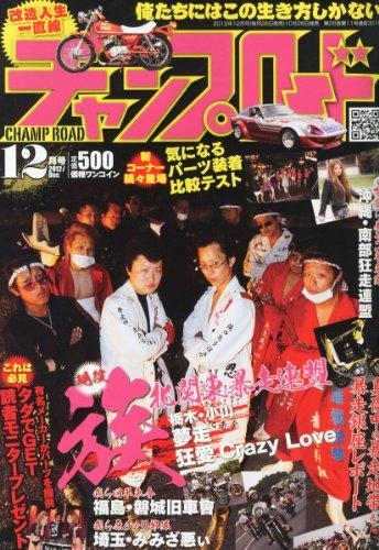チャンプロード 2012年 12月号 [雑誌]