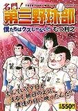 名門! 第三野球部 僕たちはクズじゃない!! (講談社プラチナコミックス)