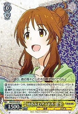 ヴァイスシュヴァルツ ゆるふわアイドル 藍子(R)/ アイドルマスター シンデレラガールズ 2nd SEASON(IMC/W43)/ヴァイス/IMC/W43-006