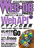 WEB+DB PRESS Vol.82 -