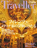 CREA TRAVELLER (クレア トラベラー) 2008年 10月号 [雑誌]
