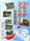 小学校「戦術学習」を進めるフラッグフットボールの体育授業