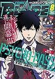 月刊 COMIC BLADE (コミックブレイド) 2014年 08月号 [雑誌]