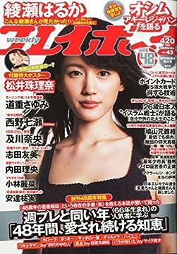 週刊 プレイボーイ 2014年 10/27号 [雑誌]
