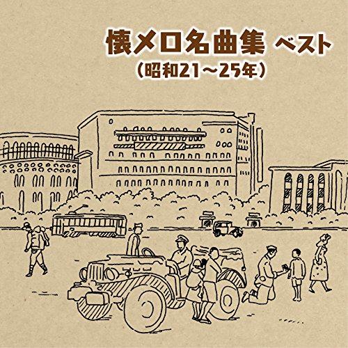 懐メロ名曲集(昭和21~25年)ベスト