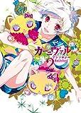 カーニヴァルアンソロジー 2 (IDコミックススペシャル ZERO-SUMコミックス)
