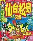 るるぶ仙台 松島 宮城'11 (るるぶ情報版 東北 6)