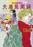 三蔵法師の大唐見聞録 第2巻 (朝日コミックス)