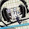 ラジオCD「武装神姫 マスターのためのラジオです。 Vol.4」