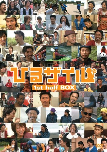 ひるザイル 1st half BOX [DVD]