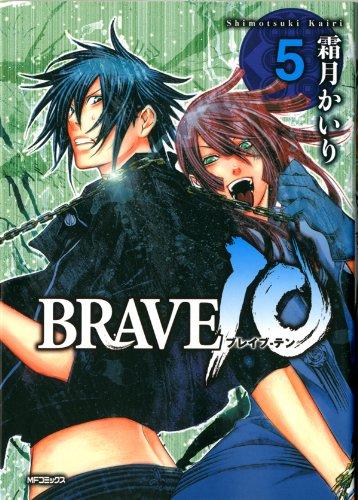 BRAVE 10 ブレイブ-テン 5 (コミックフラッパー)