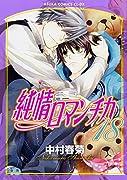 純情ロマンチカ (18) (あすかコミックスCL-DX)