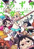 よろずやベガス (電撃コミックス EX 4コマコレクション)