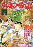 クッキングパパ カキのどて鍋 (プラチナコミックス)