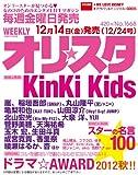オリ☆スタ 2012年 12/24号 [雑誌]
