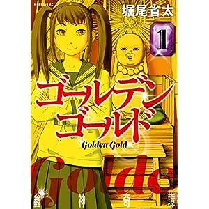 ゴールデンゴールド(1) (モーニングコミックス) [Kindle版]