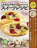 これならできる!楽々スイーツレシピ (SAKURA・MOOK 14 楽LIFEシリーズ)