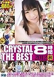 CRYSTAL THE BEST 8時間 2012 秋 [DVD]