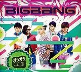 ガラガラ GO!!(初回限定盤)(DVD付)