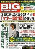 BIG tomorrow (ビッグ・トゥモロウ) 2011年 01月号 [雑誌]