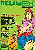 Mobile PRESS EX Vol.4