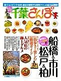 ぶらぶら 千葉さんぽ ~船橋&市川 松戸&柏~ (メディアックスMOOK)