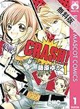 CRASH! 1 【期間限定 無料お試し版】 (りぼんマスコットコミックスDIGITAL)