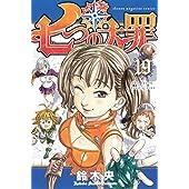 七つの大罪(19) (週刊少年マガジンコミックス)