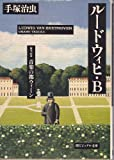 ルードウィヒ・B (第2巻) (潮ビジュアル文庫)