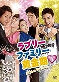 ラブリーファミリー黄金期 DVD-BOX 3[DVD]