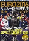 EURO2016 サッカー欧州選手権完全ガイド (TJMOOK)