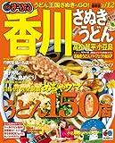 まっぷる香川 さぬきうどん 高松・琴平・小豆島'11-12 (マップルマガジン)