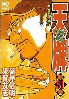 [嶺岸信明×来賀友志] 天牌外伝 第31巻