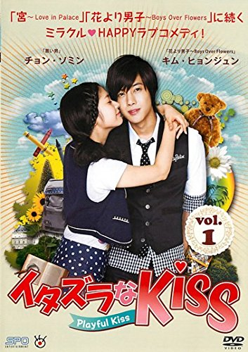 イタズラなKiss Playful Kiss 1(第1話~第2話)