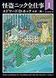 怪盗ニック全仕事(1) (創元推理文庫)