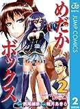めだかボックス 2 (ジャンプコミックスDIGITAL)